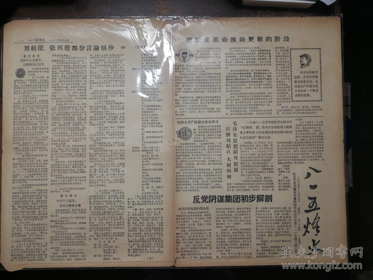 文革小报:反党阴谋刘张集团《八一五烽火》(第二十七期)红卫兵重庆图片