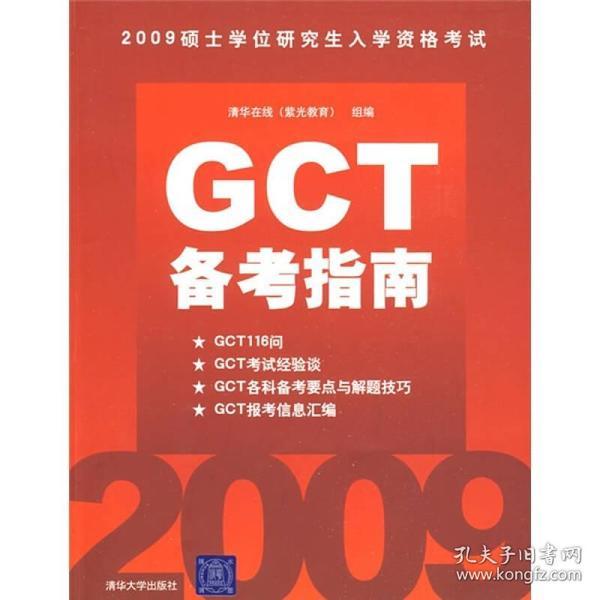 2009GCT备考指南