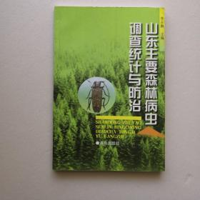山东主要森林病虫调查统计与防治