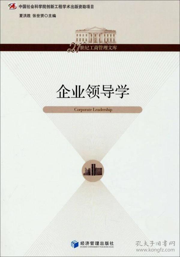 21世纪工商管理文库:企业领导学