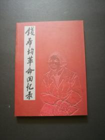 钱希均革命回忆录(仅印400册)