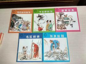故事奶奶丛书:名医拜师、唐寅学画、十三郎擒贼、张良拾鞋、司马光的故事(绘画板 5本 )