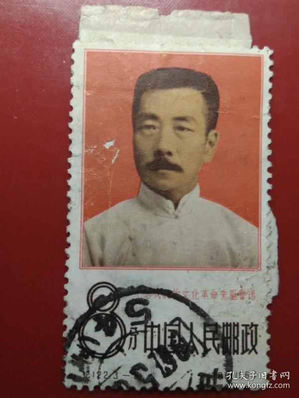 文革鲁迅先生信销邮票