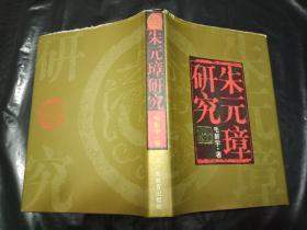 朱元璋研究(稀缺精装本---带书衣布面1版1次)---毛主席的孙子毛新宇作品