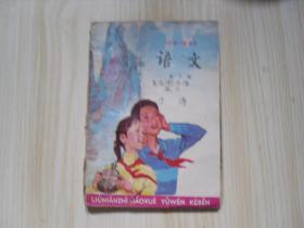 六年制小学课本语文第十册   AE91