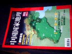 中国国家地理(2015年1月总第651期)