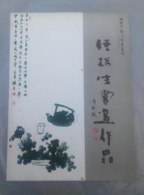 陈棋生书画作品  (作者签赠本)