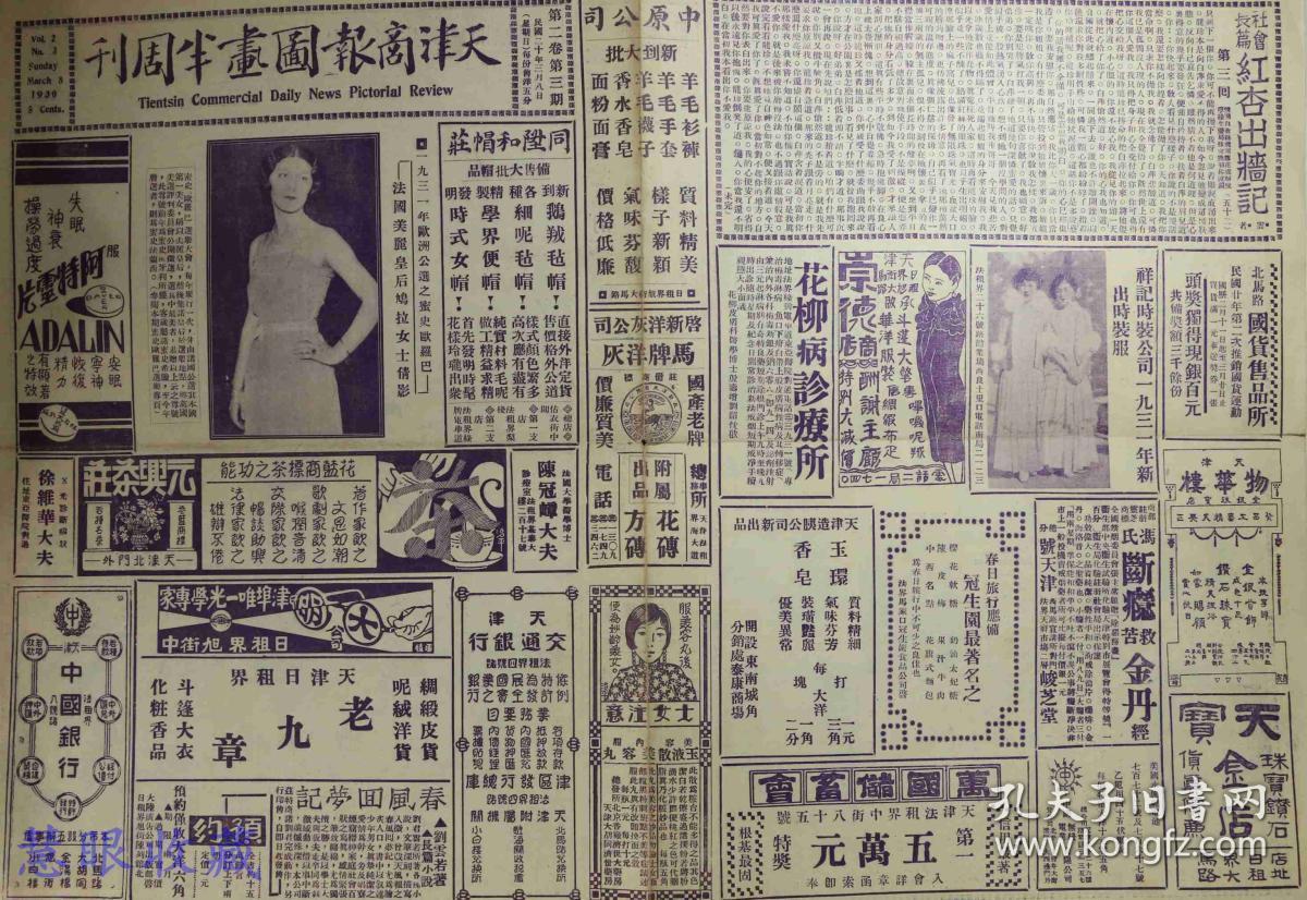 2019年香渭f�K��X8�n�_民国20年3月8日《天津商报图画半周刊》 报纸一张 一.