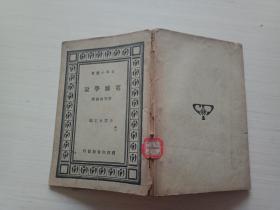 百科小丛书:电离学说【自然旧,避免争议,品自鉴,书品见图,介意慎拍】