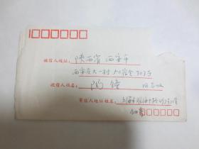 陶钢 信札(谈及柳亚子先生)