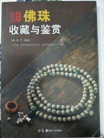 佛珠收藏与鉴赏