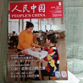 人民中国2017年6(日文)