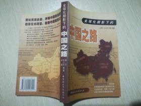 全球化阴影下的中国之路