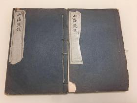 A Random Talk about Mountains and Seas [Two volumes from the old collection of Sheshan Jingshe]