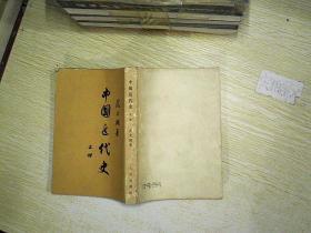 中国近代史 上册    、。、