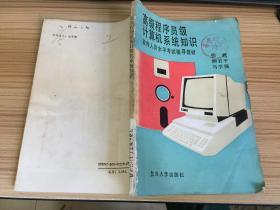 高级程序员级计算机系统知识-软件人员水平考试辅导教材
