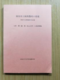 西安市 陕西农村 变貌  日文
