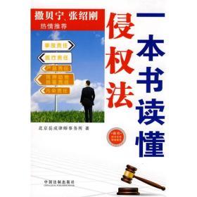 一本书读懂侵权法