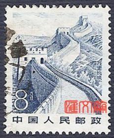 普21祖国风光雕刻版,8分八达岭  不缺齿,无揭薄好信销邮票