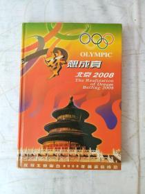 梦想成真--北京2008