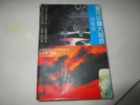 二手正版旧书  当代中国大写意 内幕卷