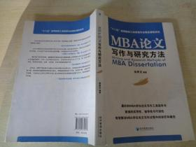 "MBA论文写作与研究方法/""十二五""高等院校工商管理专业精品课程系列"