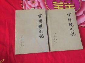官场现形记(上下全)人民文学出版社