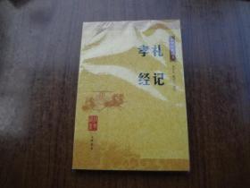中华经典丛书:礼记  孝经    全新未阅书