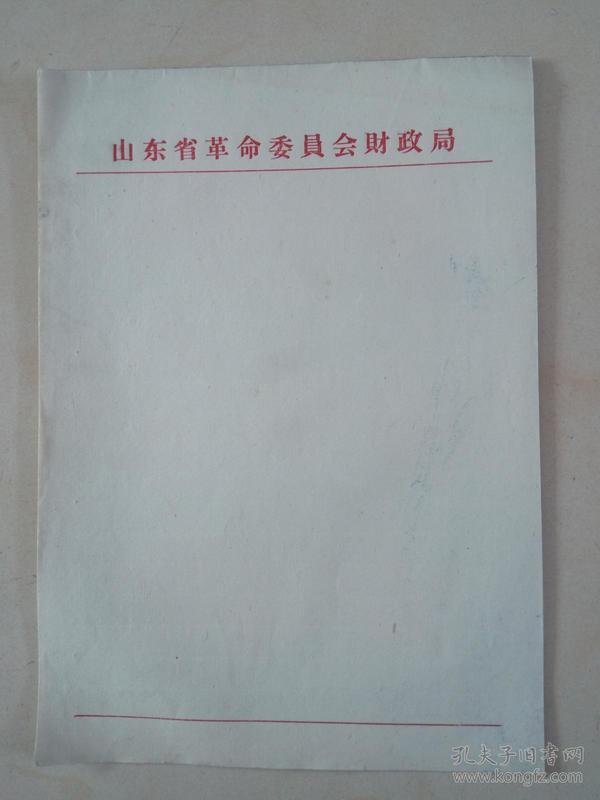 山东省革命委员会财政局 信纸 (9张)
