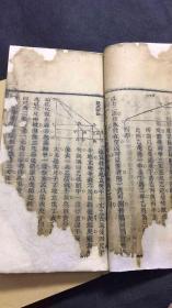 《星算补遗》、《笠写壶金交食》、《南东筹备初梯》、《髀矩测营》、《九环西解》、《视径举隅》重装木刻两册