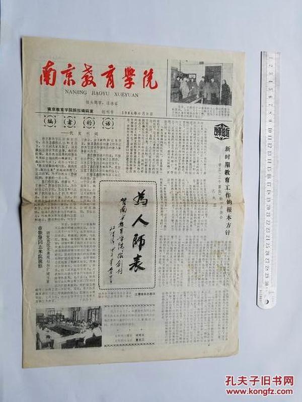 南京教育学院1984创刊号