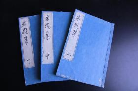 和刻本  汉诗集《采风集》  因装订有误,卷二缺第一页