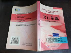 2006年北京市会计从业资格考试辅导用书:会计基础