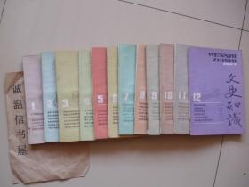 文史知识1987年1~12全年