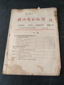陕西戏剧动态(1963/11)