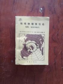 【地球物理学引论 地幔、地核和地壳