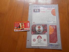 a-5 钟表艺术大师:矫大羽签名「国际钟表展首展成功纪念 1992年限量发行密密倾电话卡1枚」和相关附件