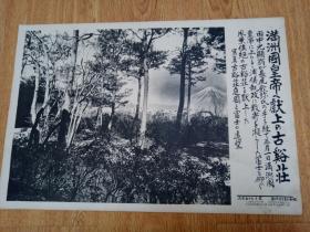 1934年5月23日日本发行【时事写真新报】《宫内大臣【田中光显】献于满洲国皇帝的古谿庄庭园》