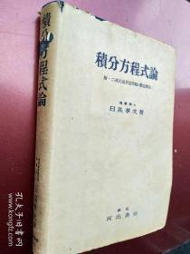 积分方程式论   [昭和19年 东京河出书房 出版] 布面精装  二战期间日本出版物, 布面精装20开