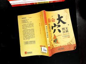 养命大穴图文百科