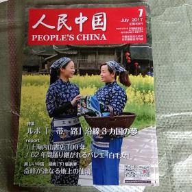 人民中国2017年7(日文)