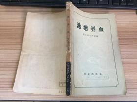 池塘养鱼 (浙江省水产局编)农业出版社