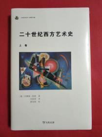 《二十世纪西方艺术史  》上卷,保正版,保现货,请放心购买  。