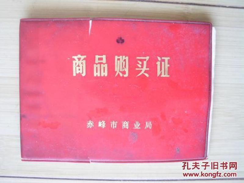 赤峰市商品购买证//1979年