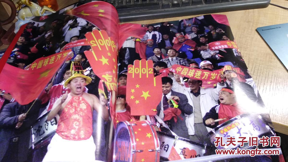 【图】2001.10.7出线:中国足球冲击世界杯成功