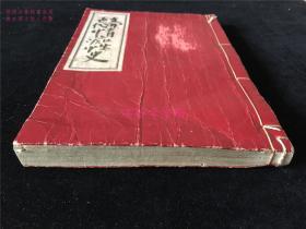 被誉为战前珍奇书的《支那近代情痴性史》1册全。上海情痴之事?根据上海男子真实口述而作?孔网惟一。