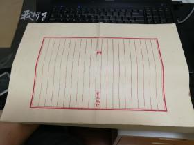民国期间宝成纸行8开对折红栏笺纸10张
