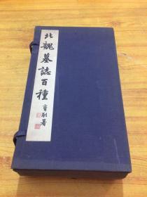 1987年《北魏墓志百种》一函10袋100张全, ,上海书画出版社出版    一版一印