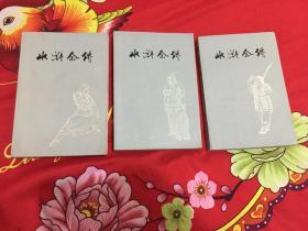 水浒全传(上中下全):大32开