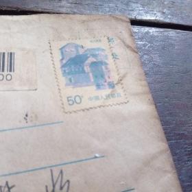 50分《中国人民邮政 》